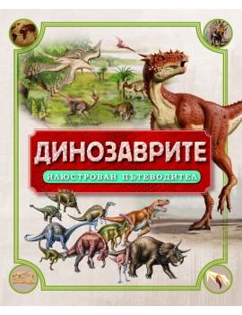 Илюстрован пътеводител:...