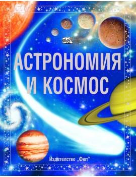 enciklopediq-astronomiq-kosmos