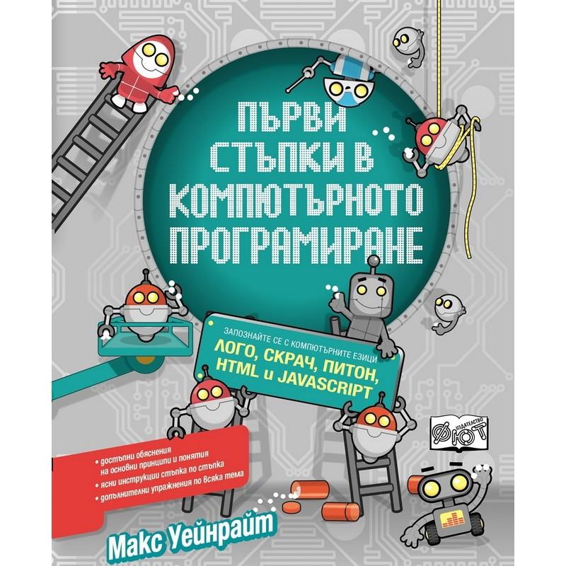 detska-enciklopediq-programirane