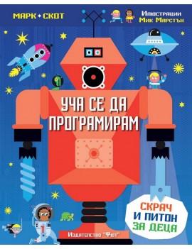 detsko-pomagalo-programirane-pitan-skrach