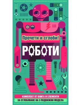 Прочети и сглоби: Роботи, Фют