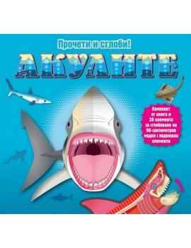 Прочети и сглоби: Акулите, Фют