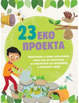23 еко проекта за околната...