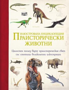 Илюстрована енциклопедия:...