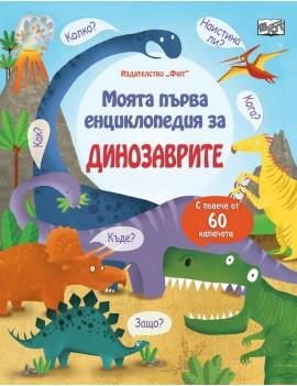 Моята първа енциклопедия:...