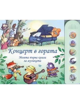 Моята първа книга за...