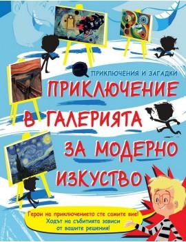 kniga-igra-moderno-izkustvo