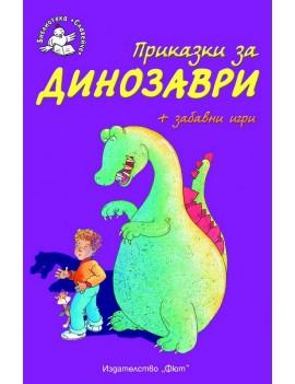 Приказки за динозаври+...
