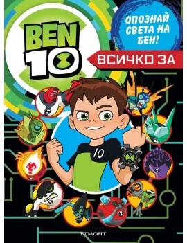Всичко за Бен 10, Егмонт