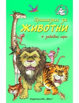 Приказки за Животни+...