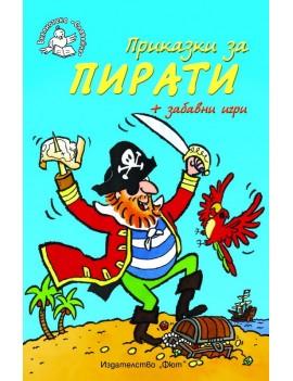 Приказки за Пирати +...