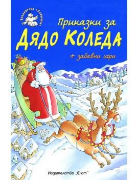 Приказки за Дядо Коледа +...