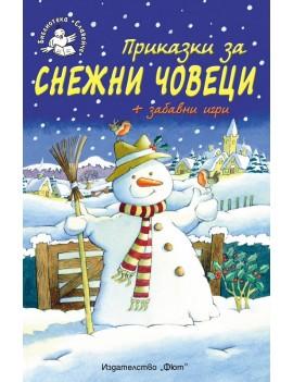 Приказки за Снежни човеци +...