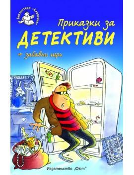 Приказки за Детективи +...