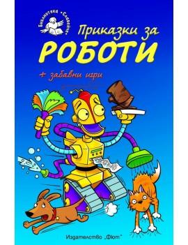Приказки за Роботи +...