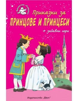 Приказки за Принцове и...