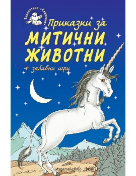 Приказки за Митични животни + забавни игри, Фют