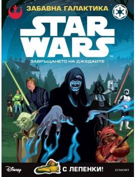 Star Wars: Завръщането на...