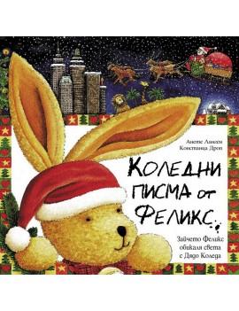 Феликс: Коледни писма от...