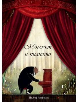 Мечокът и пианото- Дейвид Личфийлд, Фют