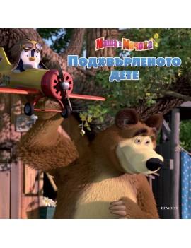Маша и мечока:...