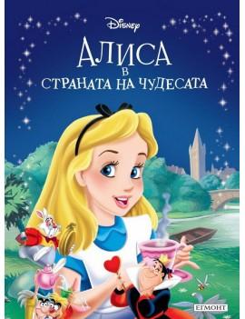 Алиса в страната на...