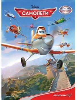 Самолети, Егмонт