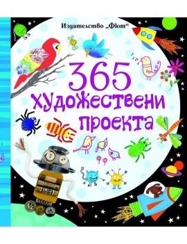365 Художествени проекта,...