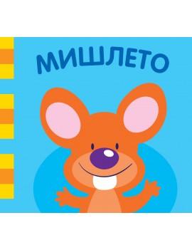 Мишлето - шумоляща книга от...