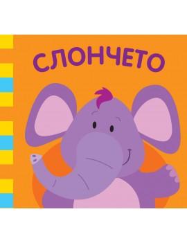 Слончето - шумоляща книга...