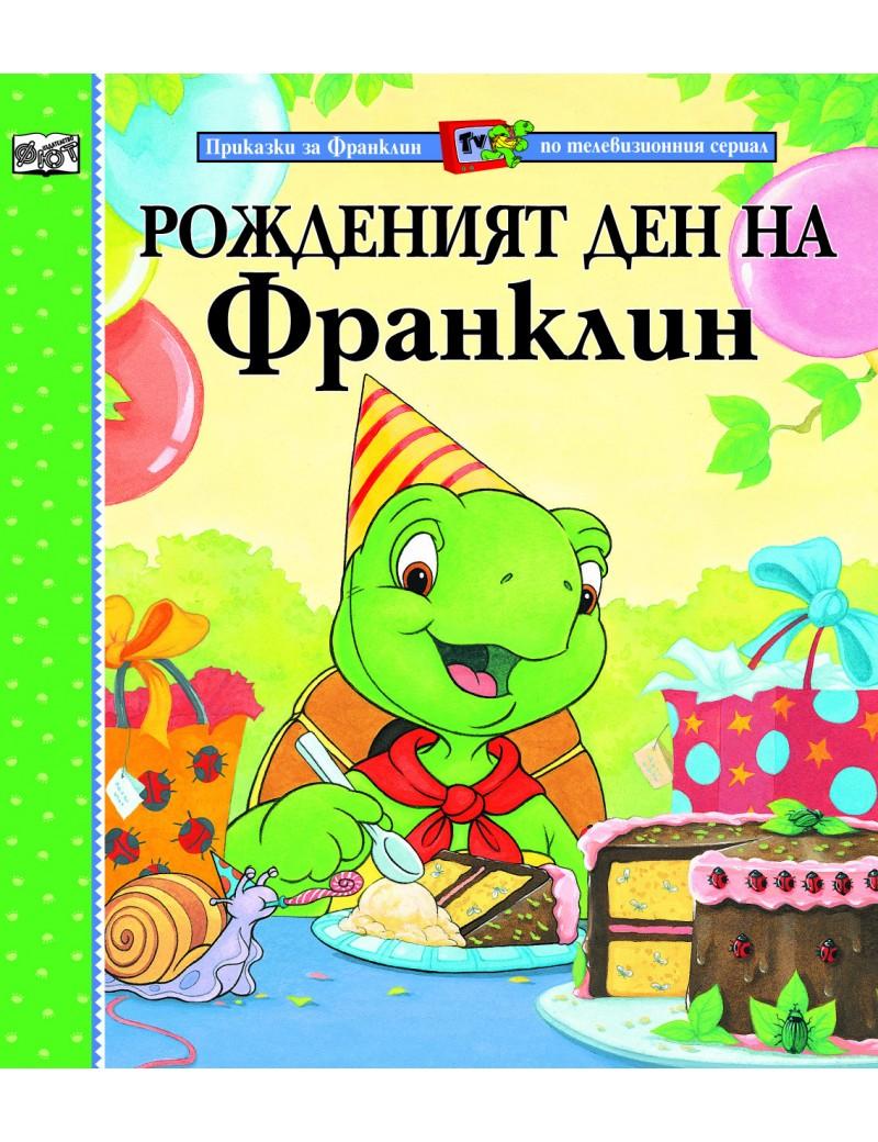 Рожденият ден на Франклин