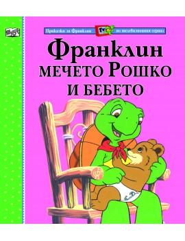 Франклин, мечето Рошко и бебето