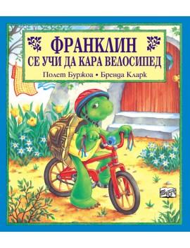 Франклин се учи да кара велосипед