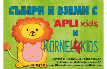 Лоялна програма APLI Kids Safari с Корнел4Кидс