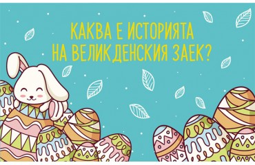 Каква е историята на Великденския заек и откъде произхожда той?